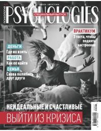 Psychologies №52