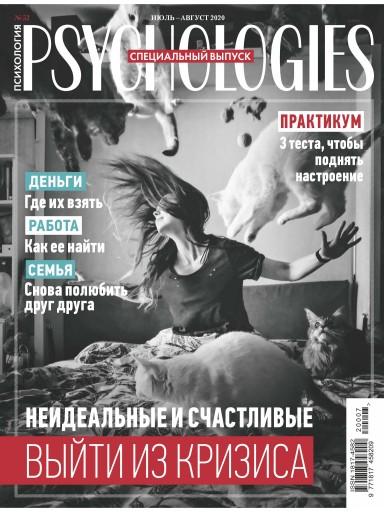 Psychologies №52 июль