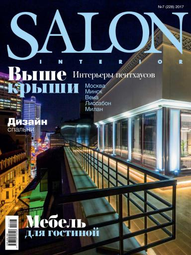 SALON-Interior №7 июль