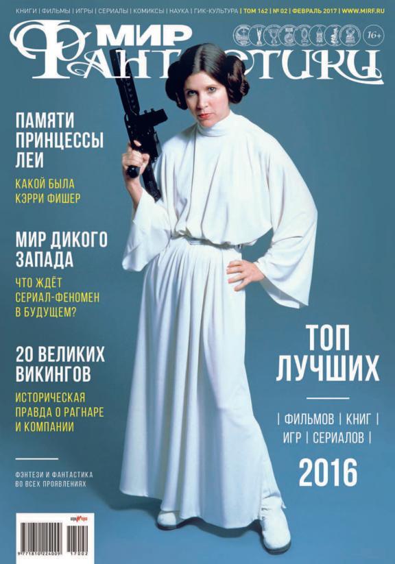Мир Фантастики