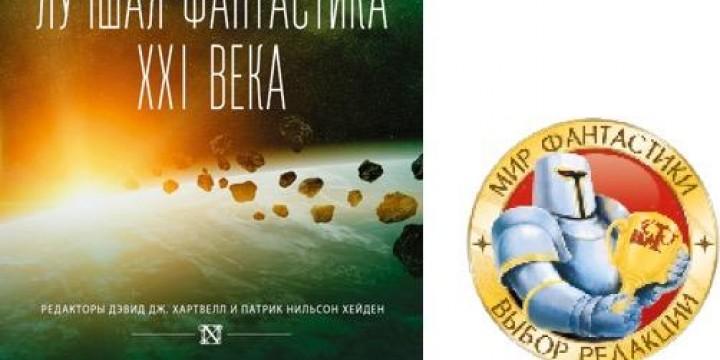 Книги | Лучшая фантастика XXI века