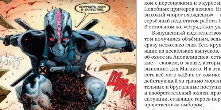 Комиксы | Отряд Икс
