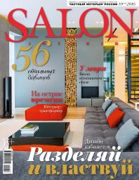 SALON-Interior №10