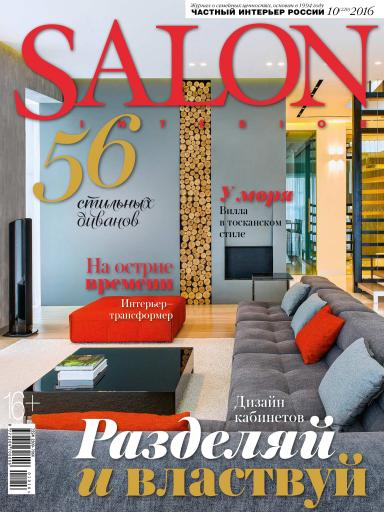 SALON-Interior №10 октябрь