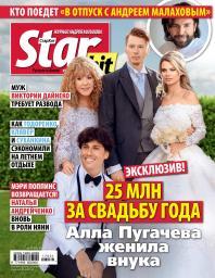 StarHit №31