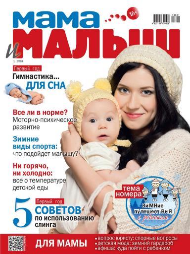 Мама и малыш №1 январь