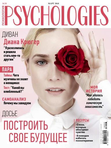 Psychologies №26 Март