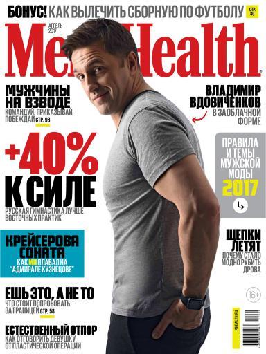 Men's Health №4 Апрель