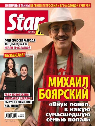 StarHit №50 23 декабря