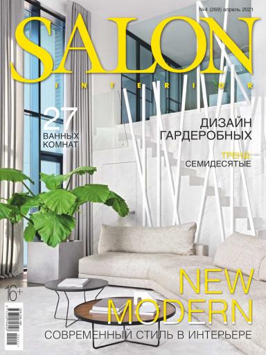 SALON-Interior №4 апрель