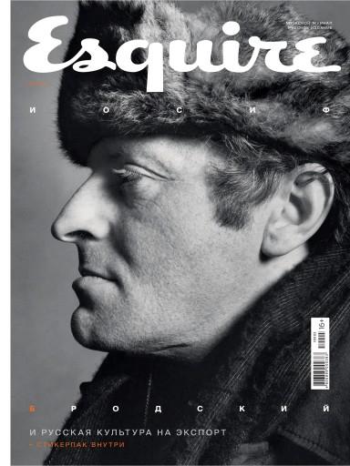 Esquire №5 май