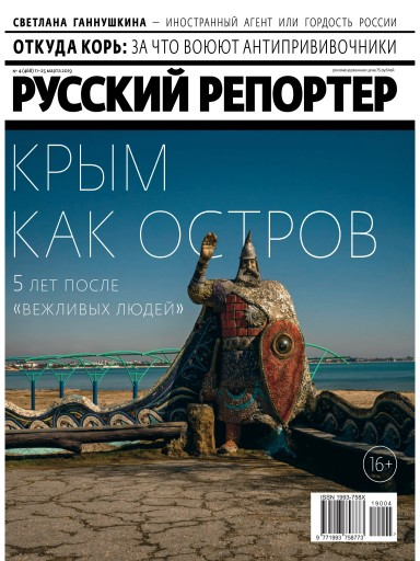 Русский репортер №4 11 марта
