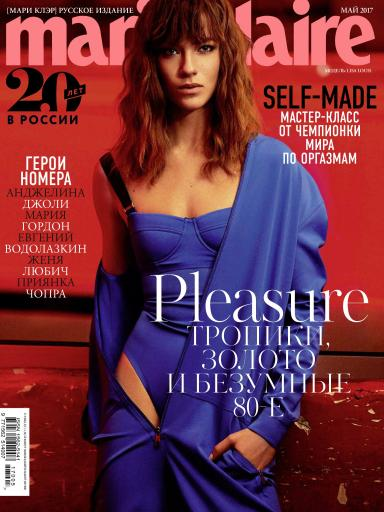 Marie Claire №16 май