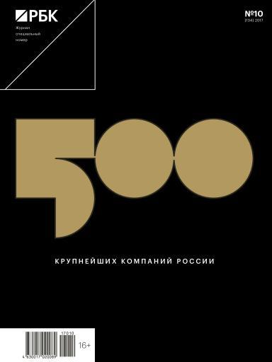РБК №10 октябрь