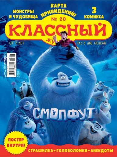 Классный журнал №20 18 октября