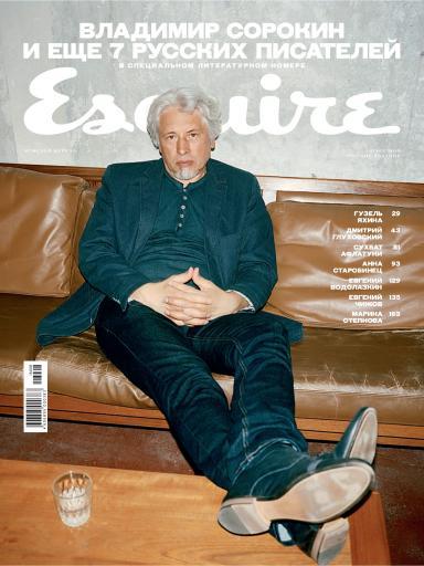 Esquire №8 Август