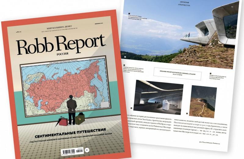 Robb Report 15 лет в России