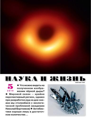 Наука и жизнь №5 май