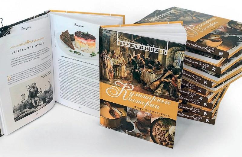 «Кулинарные истории» вышли в свет!