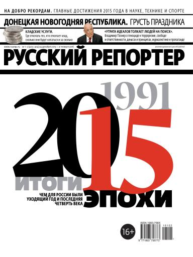 Русский репортер №1-2 24 декабря