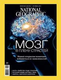National Geographic №10