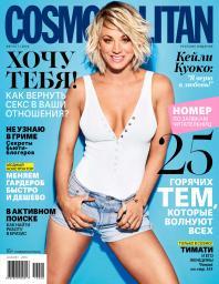 Cosmopolitan №8