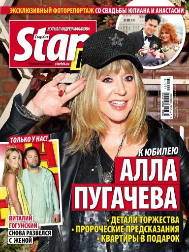 StarHit №13 8 апреля