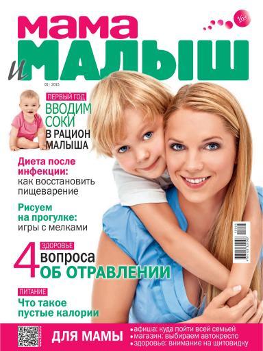 Мама и малыш №5 май