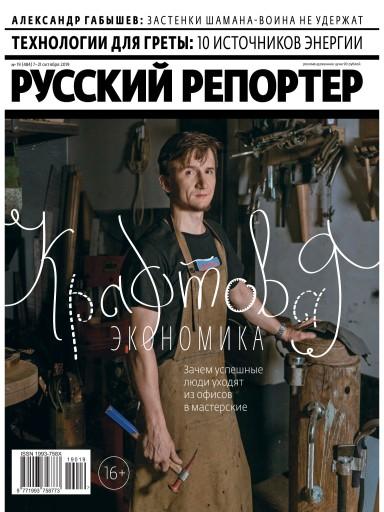 Русский репортер №19 7 октября