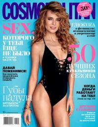 Cosmopolitan №5