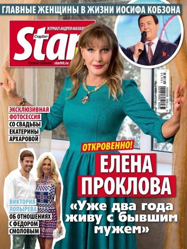 StarHit №35 3 сентября