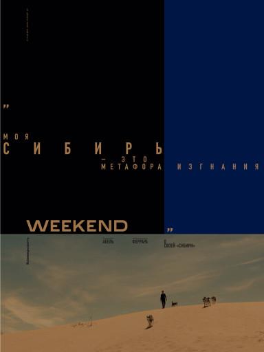 Weekend №37 6 ноября