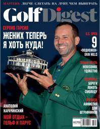 Golf Digest №161