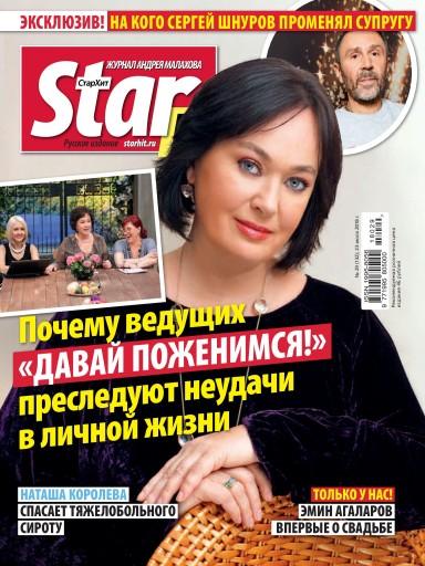 StarHit №29 23 июля