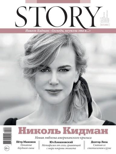 Story №8 август
