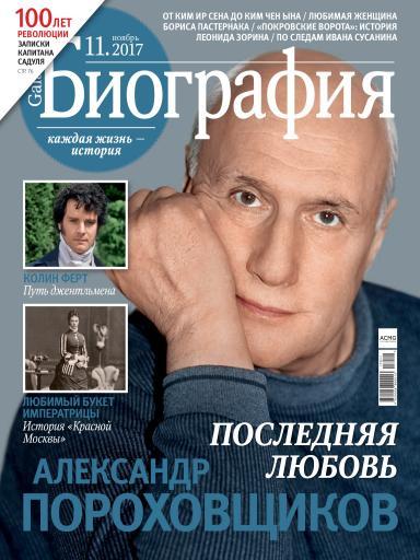 GALA Биография №11 ноябрь