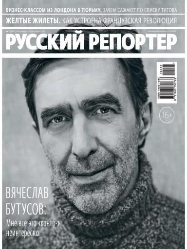 Русский репортер №22 25 ноября