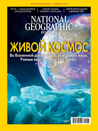 National Geographic №4 апрель