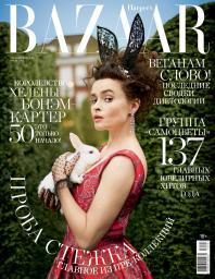Harper's Bazaar №7