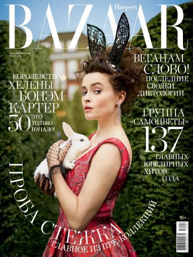 Harper's Bazaar №7 Июль