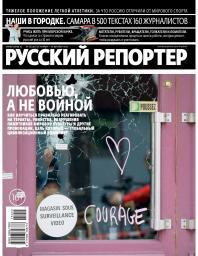 Русский репортер №25