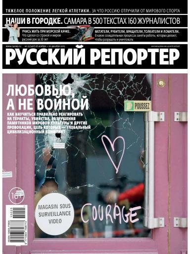 Русский репортер №25 26 ноября