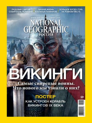 National Geographic №3 март